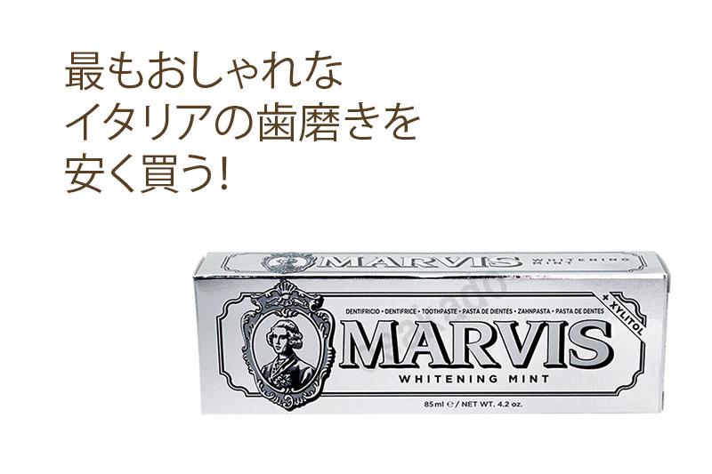 マービス(MARVIS)安く買う イタリアのおしゃれ歯磨き